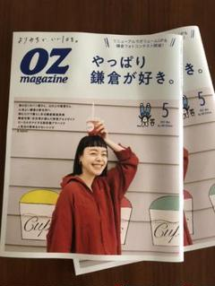 """Thumbnail of """"OZ マガジン 鎌倉特集 2021 may 発売"""""""
