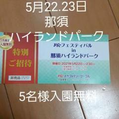 "Thumbnail of ""5月22.23日 那須ハイランドパーク 5名様入園無料 招待券 YFC"""