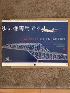 "Thumbnail of ""JAL 2021 壁掛けカレンダー"""