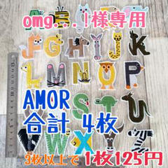 "Thumbnail of ""omg...!様専用☆動物アルファベットワッペン ☆4枚☆ アイロン 接着"""
