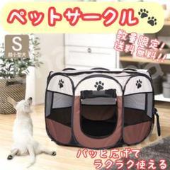 """Thumbnail of """"ペットサークル メッシュサークル 折りたたみ式 小動物 テント Sサイズ 犬 猫"""""""