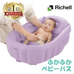 "Thumbnail of ""リッチェル ふかふかベビーバス 紫"""