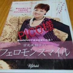"Thumbnail of ""DVD吉丸美枝子のフェロモンスマイル"""