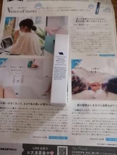 """Thumbnail of """"☆翌日午前までに発送☆ハーバルラクーンナチュラルミスト"""""""