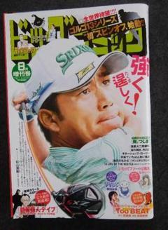 "Thumbnail of ""ビックコミック増刊  8/17号"""