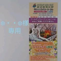 "Thumbnail of ""【❆・・❆様専用】東武動物公園入場券(1枚)"""