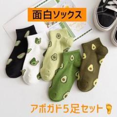 "Thumbnail of ""5足セット アボガド ソックス 靴下 レディース メンズ くるぶし"""
