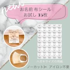 "Thumbnail of ""New!! お試し35枚/くまさんのお名前シール⭐︎アイロン不要 ネームシール"""