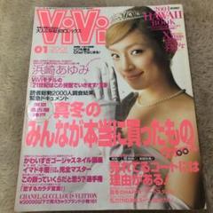"Thumbnail of ""vivi2001年01月号 浜崎あゆみ大特集 レア 激レア 希少"""