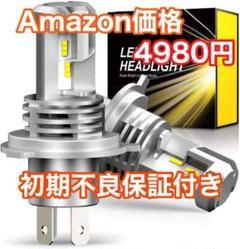 "Thumbnail of ""【最新モデル】 高輝度 高性能 高耐久 H4 LED ヘッドライト b"""