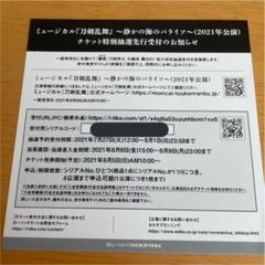 """Thumbnail of """"ミュージカル刀剣乱舞 静かの海のパライソ シリアルコード"""""""