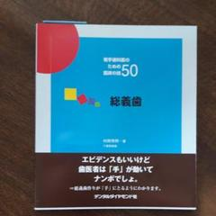 "Thumbnail of ""【未使用】総義歯"""