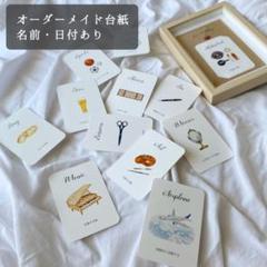 "Thumbnail of ""選び取りカード 水彩タッチ(名前・日付あり)"""
