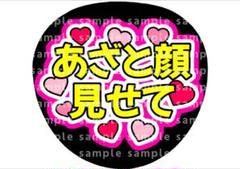 "Thumbnail of ""あざと顔見せて"""