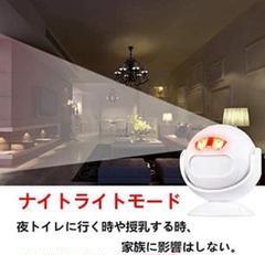 "Thumbnail of ""【お店、自宅どちらでも使える✨】 人感センサー 赤外線センサー 防犯"""