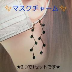 "Thumbnail of ""No.5-② マスクチャーム(ジグザグロング)☆ピアス・イヤリング(青/緑)"""