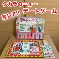 "Thumbnail of ""TAKARA タカラのニュー デートゲーム ボードゲーム アメリカン"""