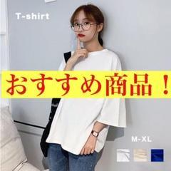 """Thumbnail of """"レディース トップス 半袖 ビッグシルエット Tシャツ ワイド シンプル"""""""