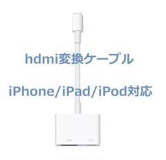 "Thumbnail of ""HDMI変換 アダプタ iPhone/iPad/iPod YouTube"""