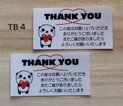 """Thumbnail of """"サンキューシール*TB4 ハートぱんだ 60枚"""""""