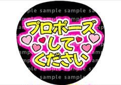 """Thumbnail of """"プロポーズしてください"""""""