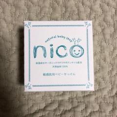 "Thumbnail of ""nico石鹸 にこせっけん"""