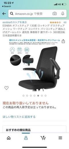 "Thumbnail of ""【お値下げ】ESNBIA オフィスチェア デスクチェア テレワーク"""