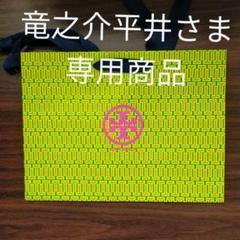 "Thumbnail of ""値下げTORY BURCH☆ショップ袋☆2枚セット"""