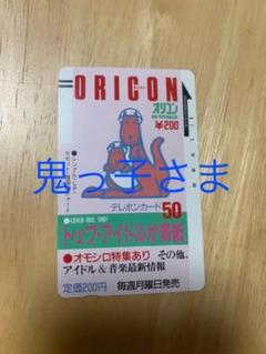 "Thumbnail of ""オリコン テレホンカード"""