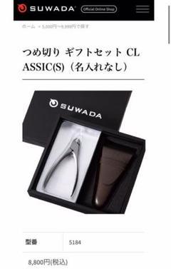 """Thumbnail of """"SUWADA  つめ切り ギフトセット"""""""