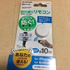 "Thumbnail of ""【限定セール】  エレコム 自分撮りリモコン ELECOM Bluetooth"""