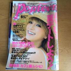 "Thumbnail of ""popteen 2007年9月号"""