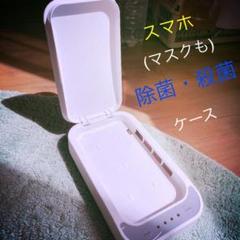 """Thumbnail of """"【美品】 中古 除菌 スマホ ワイヤレス充電 iPhone ケース UV 殺菌"""""""