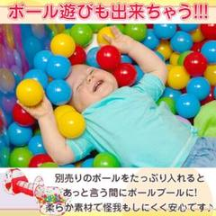 "Thumbnail of ""ボールプール ボール ハウス 子供 室内 子供用 子ども用 おもちゃ 折りたたみ"""