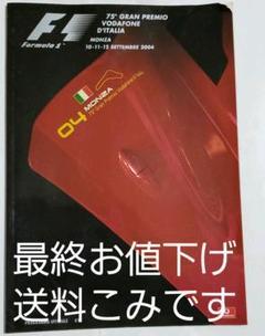 "Thumbnail of ""FIグランプリ2004年イタリア・モンツァ大会公式パンフレット、イタリア版"""