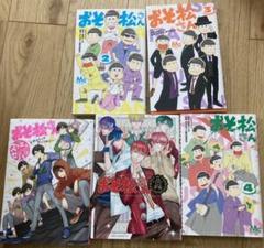 【おそ松さん】漫画5巻セット