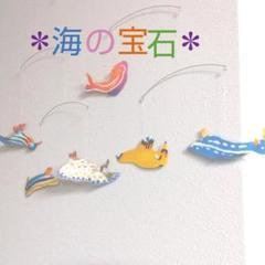 """Thumbnail of """"* ウミウシ  * アメフラシ モビール 海の宝石  知育玩具 モンテッソーリ"""""""