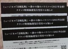 """Thumbnail of """"ミュージカル刀剣乱舞 刀ミュ シリアル 3枚"""""""