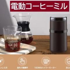 """Thumbnail of """"★コーヒーのために設計されたグラインダー★ワンタッチで自動挽き コーヒーミル"""""""