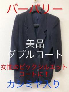 """Thumbnail of """"【美品】バーバリー ジャケット ダブルコート  Pコート カシミヤ入り"""""""