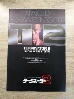 """Thumbnail of """"映画パンフレット ターミネーター2"""""""