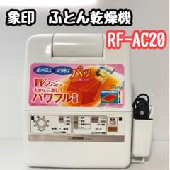 """Thumbnail of """"象印 ZOJIRUSHI 布団乾燥機 スマートドライ RF-AC20"""""""