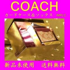 "Thumbnail of ""コーチ COACH カードケース&ソックス 色:IMPLC"""