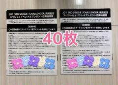 "Thumbnail of ""JO1 CHALLENGER 未使用シリアル 40枚"""