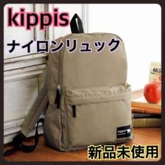 "Thumbnail of ""リンネル 8月号付録 kippis キッピス 撥水リュックサック"""