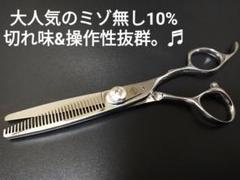 "Thumbnail of ""未使用10%セニングシザー切れ味良好カットバサミ理美容師♬最新型cobalt仕様"""