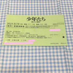 "Thumbnail of ""少年たち 半券"""