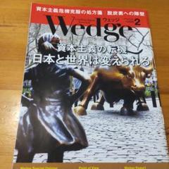 "Thumbnail of ""WEDGE 2021.2"""