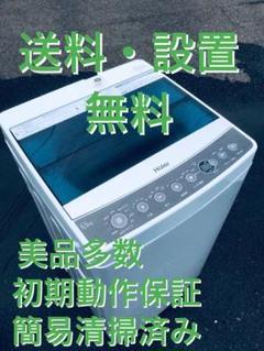 """Thumbnail of """"♦️EJ814B Haier全自動電気洗濯機 【2018年製】"""""""