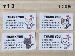 """Thumbnail of """"サンキューシール*T13 ねこ 4種 120枚"""""""